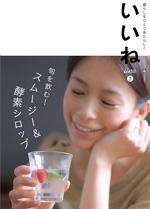 クレヨンハウス「いいね」vol5 2014年8月